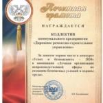 """КП """"ДРСУ"""" - лучшая организация непроизводственной сферы по созданию безопасных условий и охраны труда"""