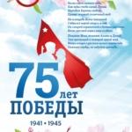 C 75-летием победы