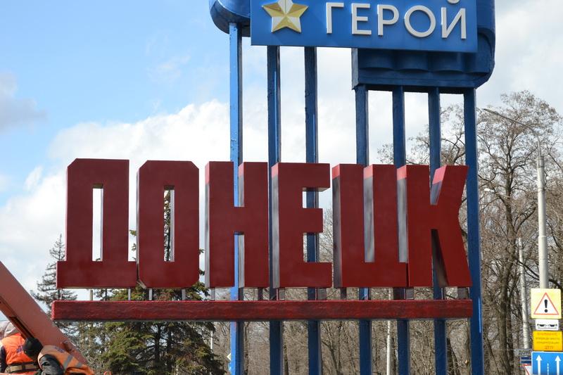 Обновление малой архитектурной формы  «Стелла Донецк»
